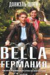 Книга Bella Германия