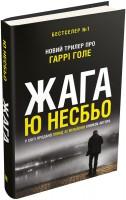 Книга Жага