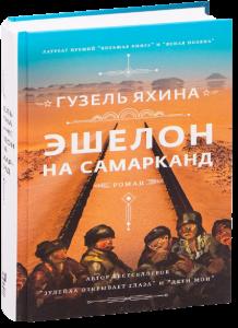 Книга Эшелон на Самарканд