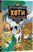 Книга Наука в коміксах. Коти. Природа і піклування