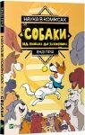 Книга Наука в коміксах. Собаки. Від хижака до захисника