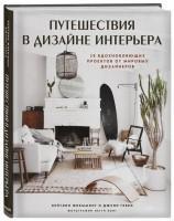 Книга Путешествия в дизайне интерьера