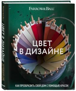 Книга Цвет в дизайне. Как преобразить свой дом с помощью красок