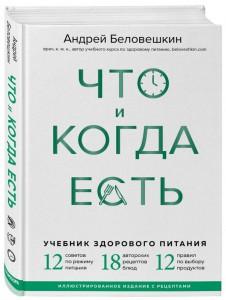 Книга Что и когда есть. Учебник здорового питания (подарочное издание)