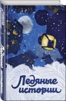 Книга Ледяные истории