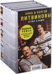 Книга Модный роман (комплект из 5 книг)