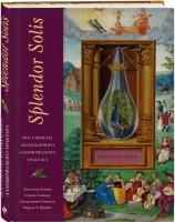 Книга Splendor Solis. Все секреты легендарного алхимического трактата