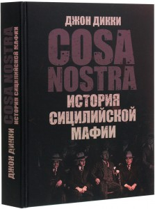 Книга Коза Ностра. История сицилийской мафии