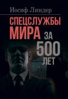 Книга Спецслужбы мира за 500 лет