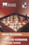 Книга Стратегия чемпионов. Мышление схемами