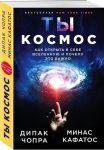 Книга Ты - Космос. Как открыть в себе вселенную и почему это важно