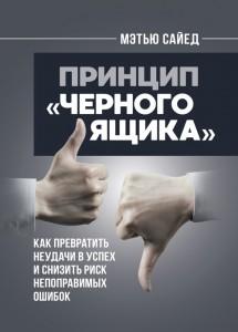 Книга Принцип 'черного ящика'. Как превратить неудачи в успех и снизить риск непоправимых ошибок