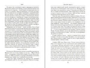 фото страниц Джордж Оруэлл. Малое собрание сочинений #5