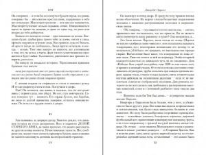 фото страниц Джордж Оруэлл. Малое собрание сочинений #8