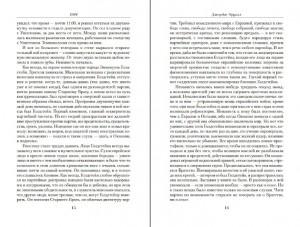 фото страниц Джордж Оруэлл. Малое собрание сочинений #7