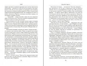 фото страниц Джордж Оруэлл. Малое собрание сочинений #12