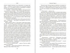 фото страниц Джордж Оруэлл. Малое собрание сочинений #11