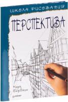 Книга Школа рисования. Перспектива