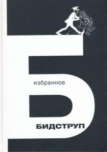 Книга Херлуф Бидструп. Избранное