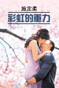 Книга Притяжение радуги. Книга для чтения на китайском языке