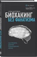 Книга Биохакинг без фанатизма. Как прожить долгую полноценную жизнь