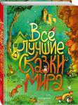 Книга Все лучшие сказки мира
