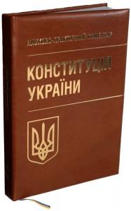 Конституція України. Науково-практичний коментар (подарункове видання)