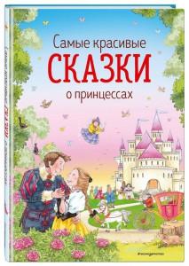 Книга Самые красивые сказки о принцессах