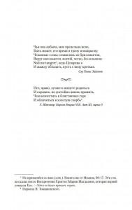 фото страниц Страсть короля. Роман об Анне Болейн #13