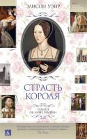 Книга Страсть короля. Роман об Анне Болейн