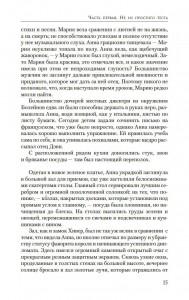 фото страниц Страсть короля. Роман об Анне Болейн #17
