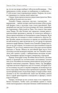 фото страниц Страсть короля. Роман об Анне Болейн #4