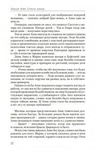 фото страниц Страсть короля. Роман об Анне Болейн #10