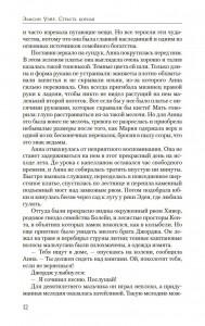 фото страниц Страсть короля. Роман об Анне Болейн #16