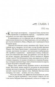 фото страниц Страсть короля. Роман об Анне Болейн #15