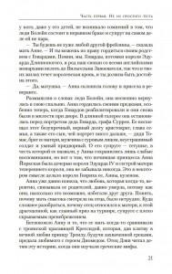фото страниц Страсть короля. Роман об Анне Болейн #5