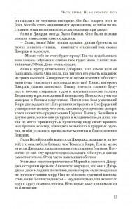 фото страниц Страсть короля. Роман об Анне Болейн #19