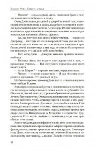 фото страниц Страсть короля. Роман об Анне Болейн #18