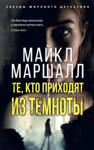 Книга Те, кто приходят из темноты