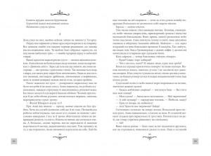 фото страниц Життя на карту. Київська сищиця #8