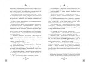 фото страниц Життя на карту. Київська сищиця #12