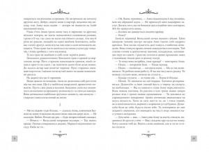 фото страниц Життя на карту. Київська сищиця #6