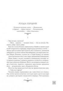 фото страниц Життя на карту. Київська сищиця #2