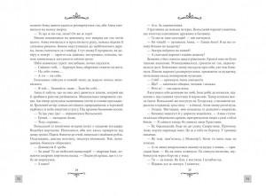 фото страниц Життя на карту. Київська сищиця #10