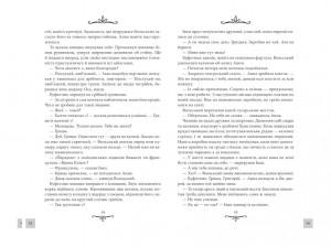 фото страниц Життя на карту. Київська сищиця #7
