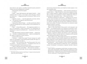 фото страниц Життя на карту. Київська сищиця #3