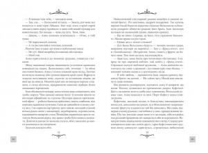 фото страниц Життя на карту. Київська сищиця #9