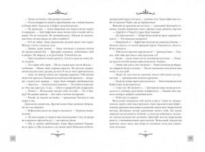 фото страниц Життя на карту. Київська сищиця #5