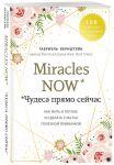 Книга Miracles now. Чудеса прямо сейчас