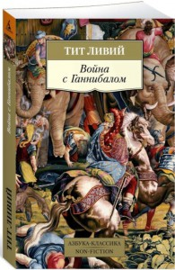 Книга Война с Ганнибалом